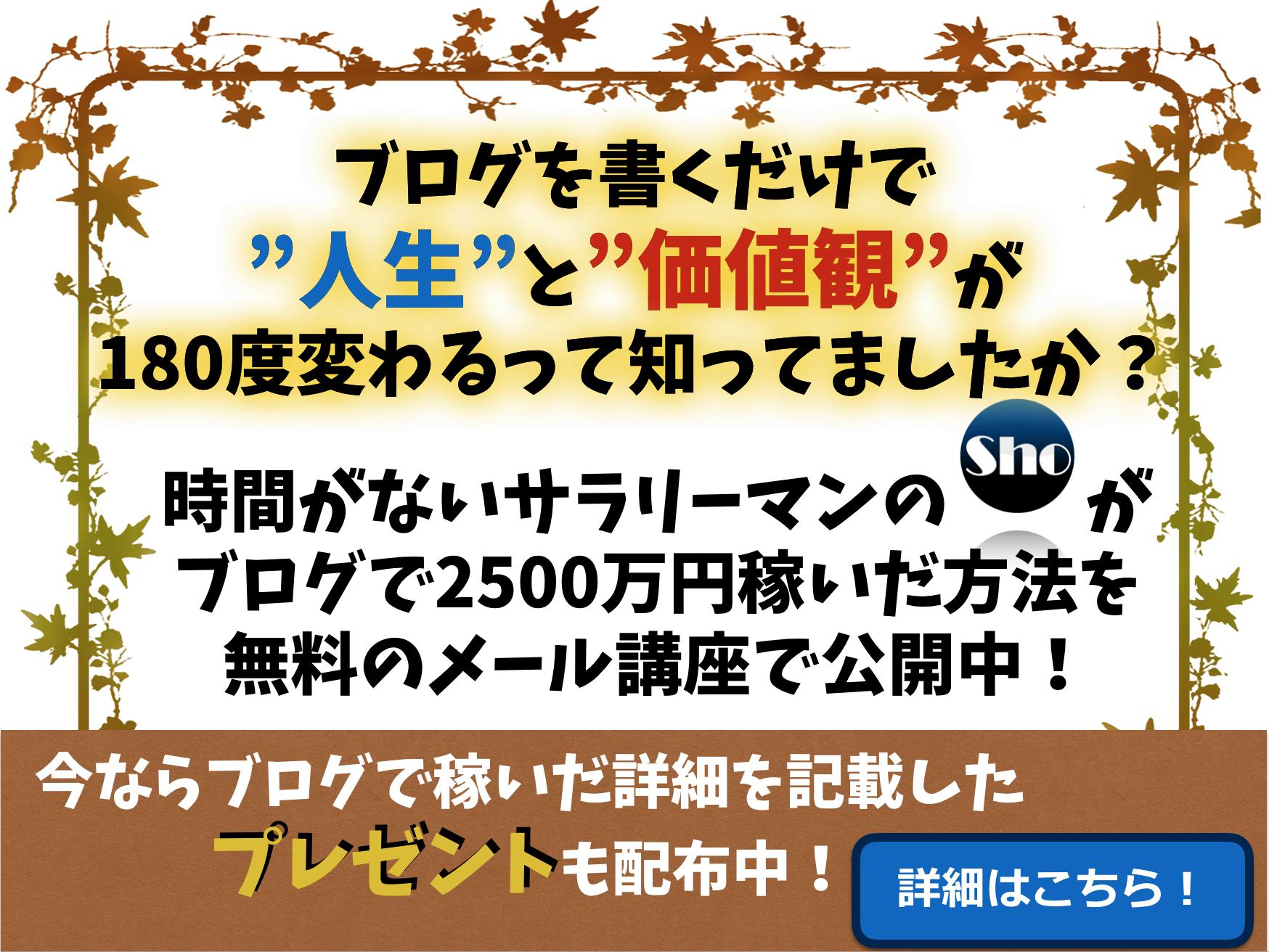 トレンドブログで2500万円稼ぐ方法