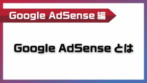 Google AdSenseとは