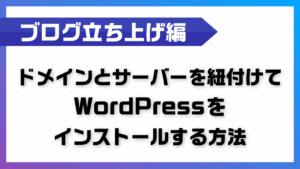 ドメインとサーバーを紐付けてWordPressをインストールする方法!SSL化の設定方法も