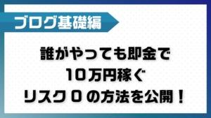 誰がやっても即金で10万円稼げるリスク0の方法を公開!