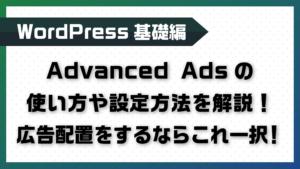 Advanced Adsの使い方や設定方法を解説!広告配置をするならこれ一択!