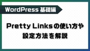 Pretty Linksの使い方や設定方法を解説