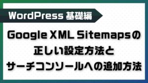 Google XML Sitemapsの正しい設定方法とサーチコンソールへの追加方法