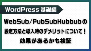 WebSub/PubSubHubbubの設定方法と導入時のデメリットについて!効果があるかも検証