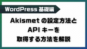 Akismetの設定方法とAPIキーを取得する方法を解説