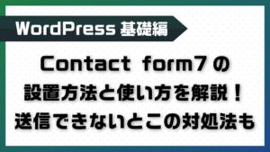 Contact form7の設置方法と使い方を解説!送信できないとこの対処法も