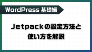 Jetpackの設定方法と使い方を解説