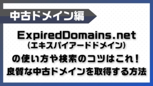 ExpiredDomains.net(エキスパイアードドメイン)の使い方や検索のコツはこれ!良質な中古ドメインを取...