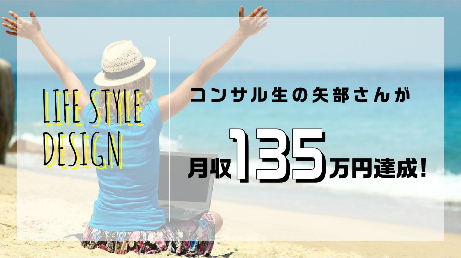 コンサル生の矢部さんが月収135万円達成したのでインタビューしてみました!