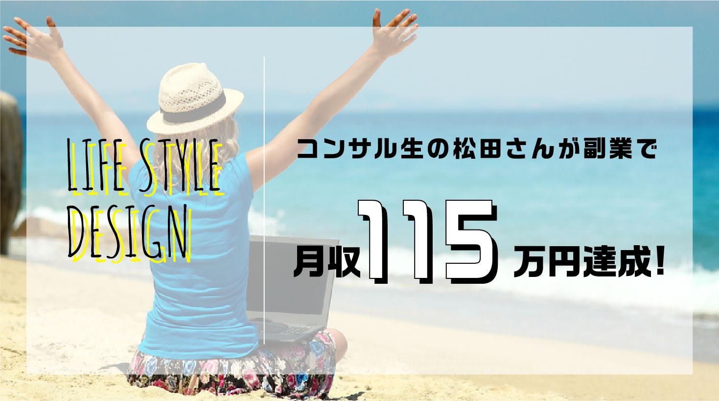 サラリーマンの松田さんがブログで月収115万円達成しました!