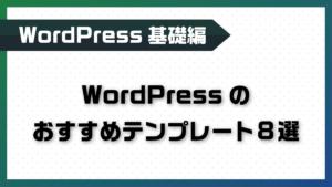WordPressのおすすめテンプレート8選